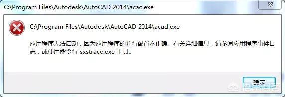 CAD2014安装后打不开是原因?cad钩子画法图片