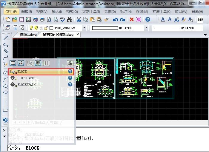 CAD下载特性和图形?破解cad复制码图片
