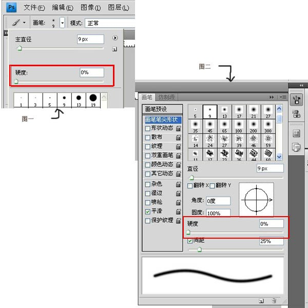 ps的画笔工具怎么样(在哪里)调画笔硬度?