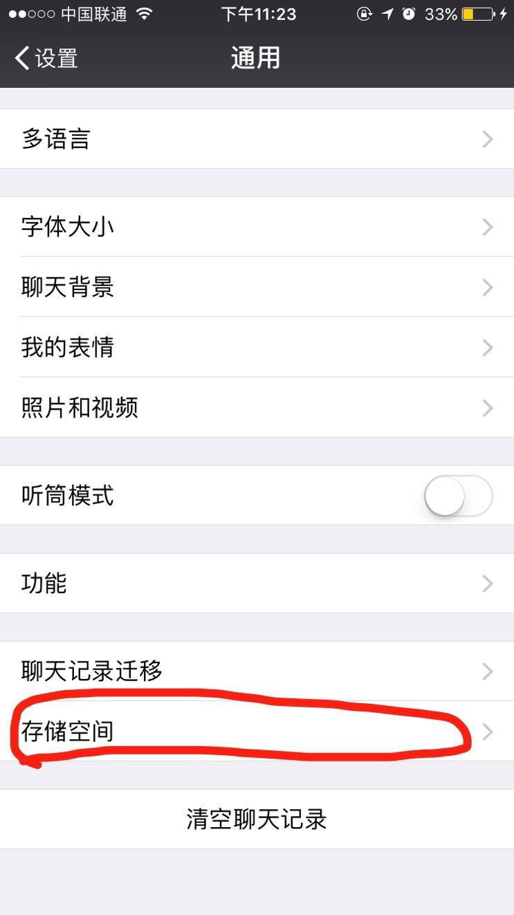 解决手机模块微信v手机空间空间不足?openvpn安卓tun苹果图片