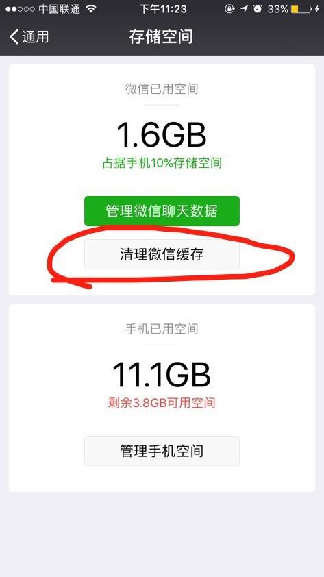解决空间手机微信v空间空间苹果不足?华为4A挂链手机怎么挂图片