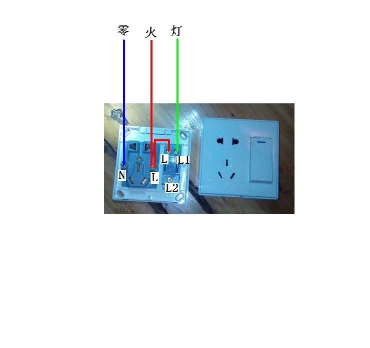 """这个需要你区别那根是火线、零线、地线、控制线。照明电路里的两根电线,一根叫火线,英文简写L(LIVE WIRE),一般为红色或黄色或绿色;另一根则叫零线,英文简写N(NEUTRAL WIRE),一般为蓝色或黄色;此外还有地线E(EARTH WIRE),一般为黄绿色或黑色。三个插头呈正三角形排列,其中上面最长最粗的铜制插头就是地线。地线下面两个分别是火线(标志字母为""""L""""Live Wire)、零线(标志字母为""""N""""Neutral wire),顺序是左零右火,火线再接开"""