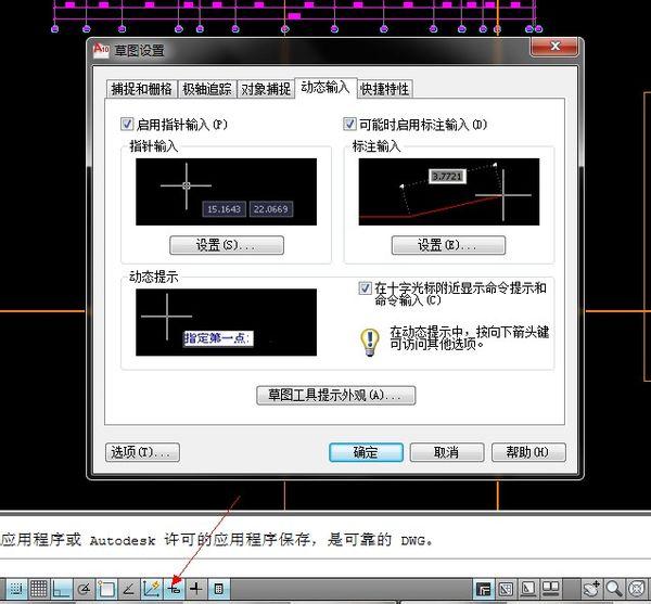 cad屏幕中命令旁的光标输入存盘窗口显示cad死机不见图片