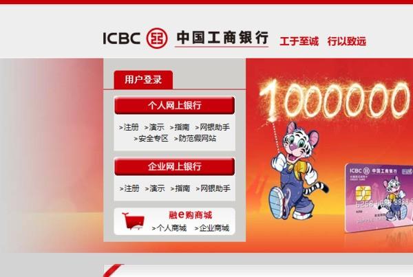 中国工商网银助手_第一步:下载安装工行网银助手.