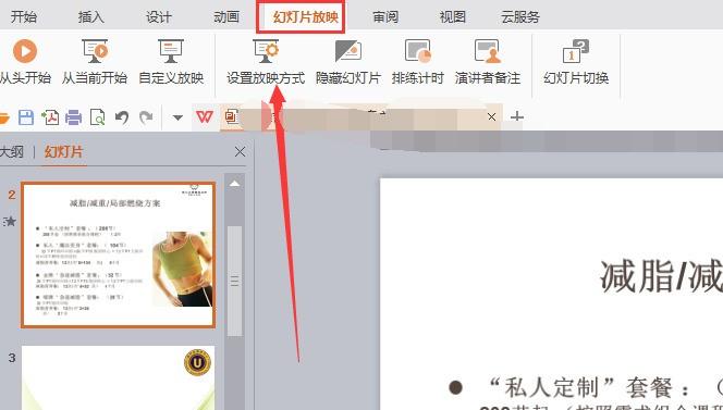 如何删除ppt图标素材