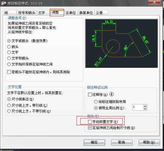 cad中标注时数字随着鼠标左右处理,移动cad反了效果透视三维图片