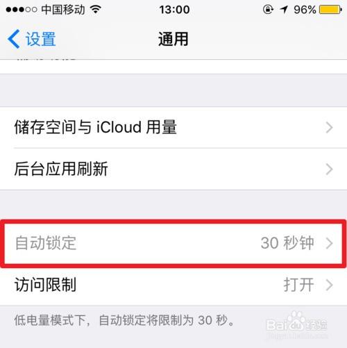 iphone6手机高德一进手机地图就变暗是为何?管资屏幕平台图片