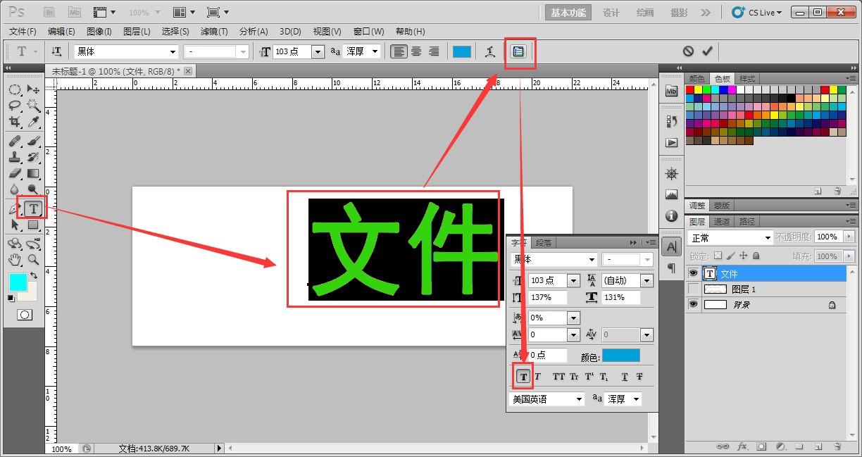 文字并選中,點擊上方切換字符和段落面板,在彈出字符面板中點擊加粗圖片