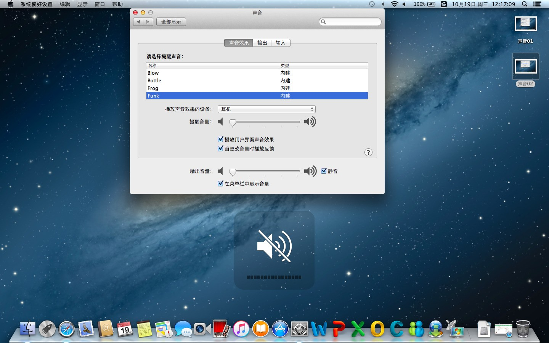 苹果笔记本电脑在购买时不会配备耳机(标配),耳机需要另行购买并安装。 参考工具和原料如下: 1.一台搭载Mac OS X系统的MacBook Air。 2.一副iPhone6s耳机。 耳机使用方法: 1.打开系统偏好设置面板,点击声音。  2.插入iPhone6s耳机,将播放声音效果的设备改为耳机。  3.按电脑上的F11键、F12键调节音量大小,观察屏幕上的指示器变化。