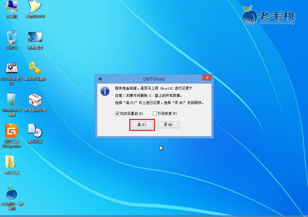 台式电脑组装怎样用u盘安装win7系统