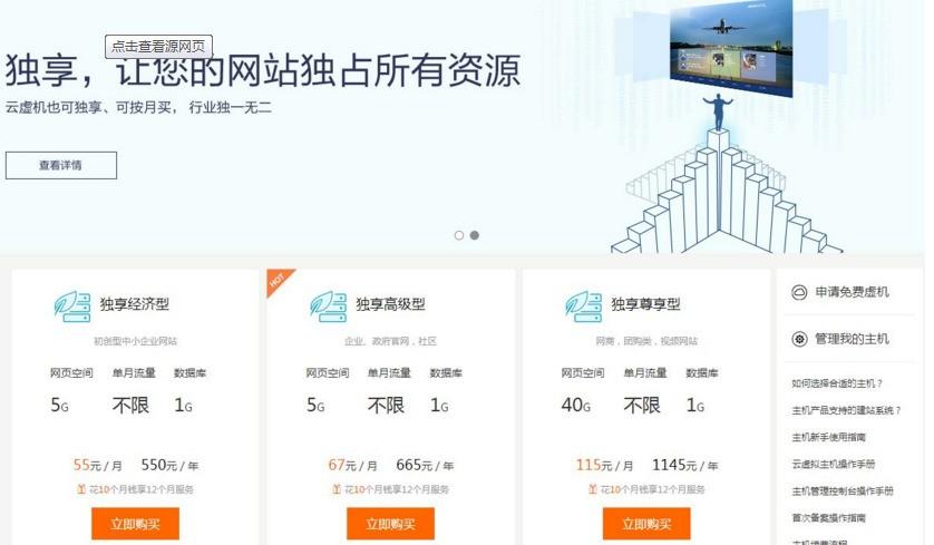 购买阿里云服务器的操作如下  第一步:选地域,如果你的域名备案了,选国内地域。如果没有备案,选国外地域第二步:大部分选项保持默认就行了第三步:支付就可以开通服务器了。第四步:登陆阿里云服务器建立网站。www.fwqwd.com/vpsgm/552.html这有阿里云服务器的购买流程和使用方法。