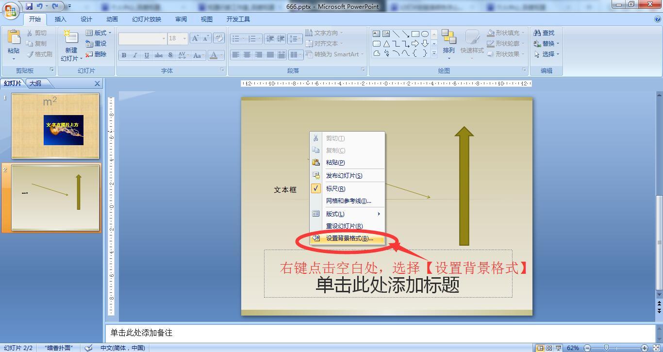 幻灯片背景颜色设置为【极目远眺】的操作步骤如下:    1、打开幻灯片文件(PPT文件),右键点击幻灯片空白处,选择【设置背景格式】;     2、在弹出的【设置背景格式】窗口,选择【渐变填充】,在【预设颜色】中,选择【极目远眺】,点击【全部应用】;     3、幻灯片背景颜色设置为【极目远眺】,效果图如下。