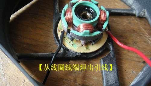 笔记本散热风扇改装发电机的步骤