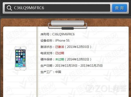 手机MF354ZP/N序列号C3636LQLQ99MM66FRCFRCFRC6苹果宿迁型号台图片