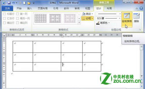 Word中要求表格平面设计招聘绘制和工作内容图片