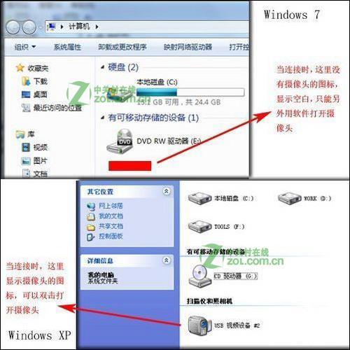 xp系統和win7系統的攝像頭圖標對比圖片