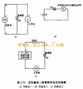 将电源的负极串接万用表电流档(将其置于1ma档)后与双向触发二极管的