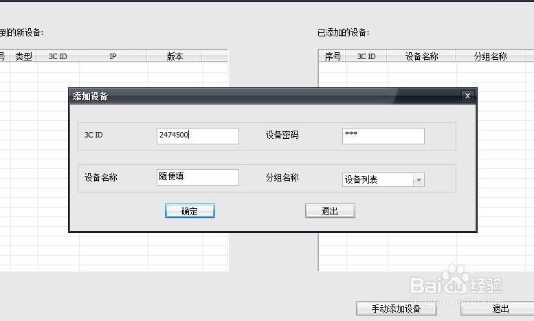 1.电脑上下载安装CMD客户端之后,打开软件,直接确认登录,不需要输入密码,如果提示密码错误那就输入00000000  2.左边+号添加,选择手动添加设备(需要注意的是摄像头必须是在已经连接无线网的情况下,就是通过手机能正常监控观看,方可连接电脑)  3.输入摄像头的ID,密码(手机上可以看到,Cam后面的一串数字,摄像机底座上有ID,密码),设备名称随便填即可  4.