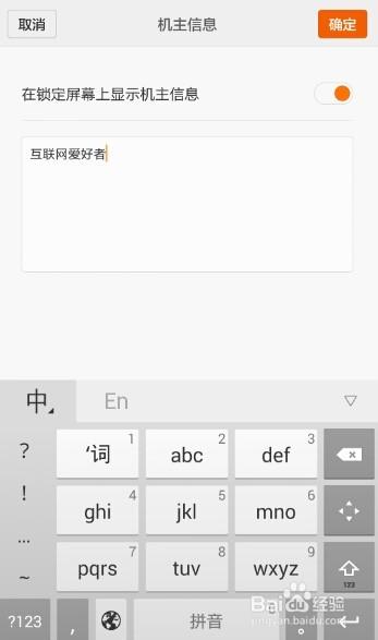 小米手机如何在锁屏添加文字