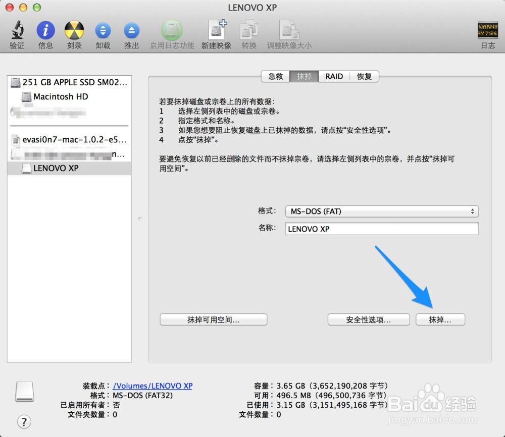 mac格式化u盤方案選擇_mac格式化u盤方案選擇