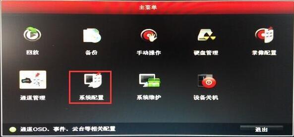 比如,海康威视的硬盘录像机的时间设置如下: 1,在硬盘录像机的监控图片