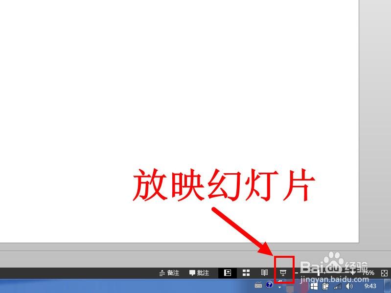 ppt2013放映时怎么局部放大 怎么使用放大镜功能