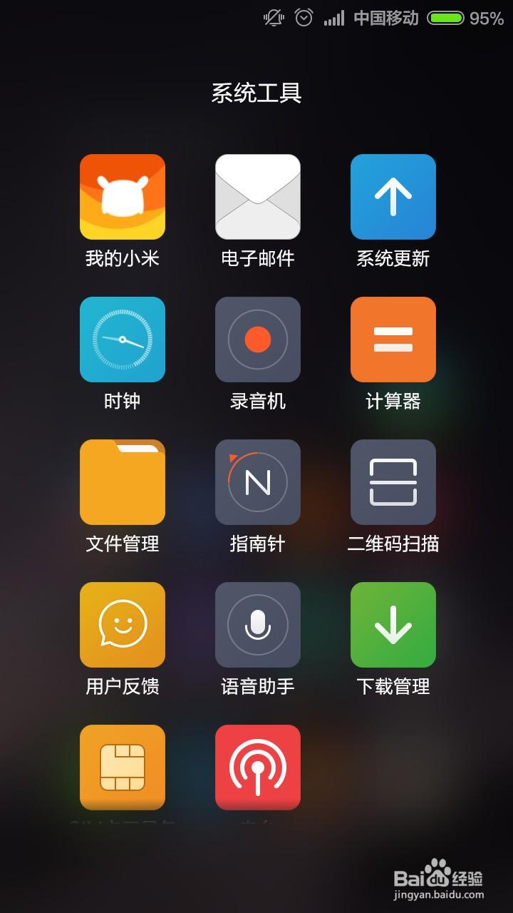 小米/红米 手机内部存储空间其它文件怎么删除内部内存不足
