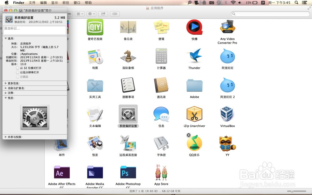 苹果电脑mac系统怎么修改电脑文件夹颜色或图标?