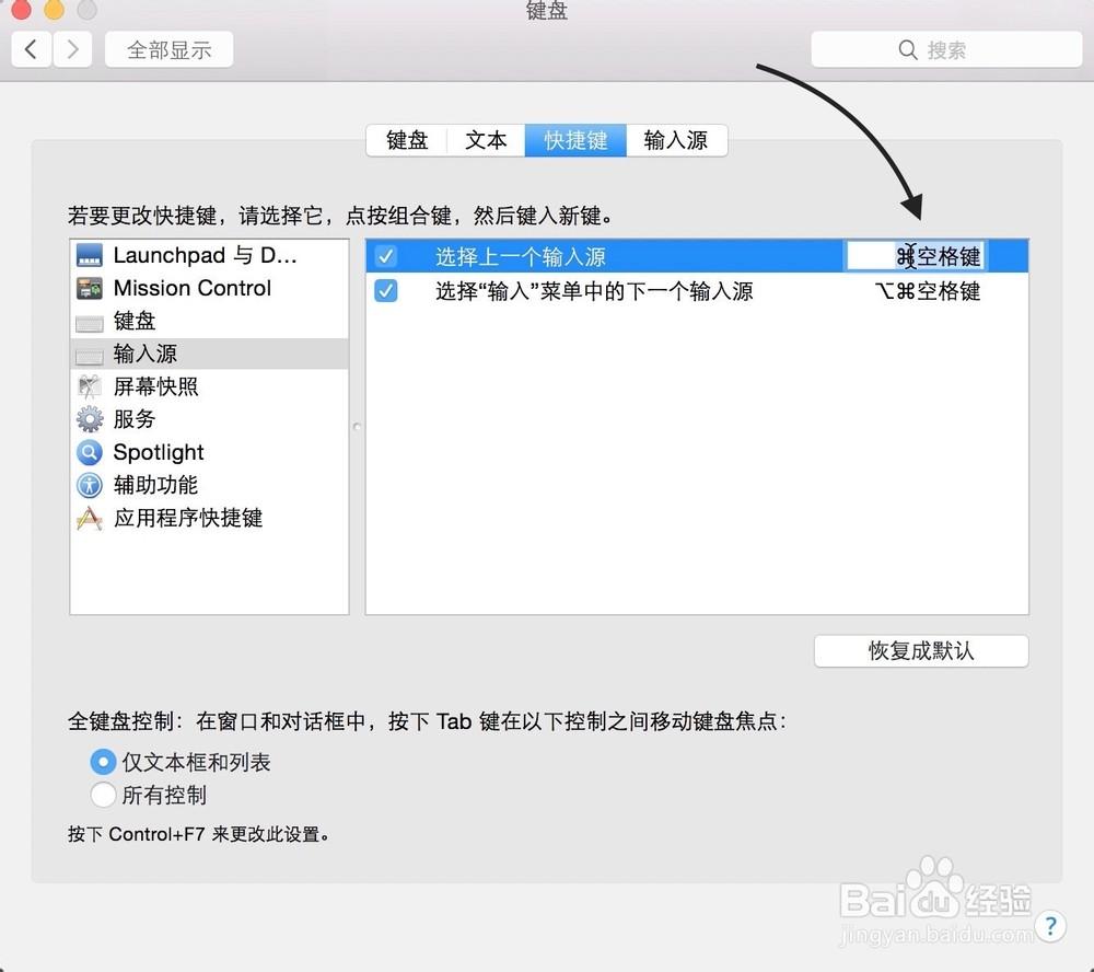 1.首先请在系统中先打开系统偏好设置应用,如图所示  2.接着在系统偏好设置的功能列表中点击打开键盘选项,如图所示  3.在键盘设置窗口中点击上方的快捷键选项,如图所示  4.随后点击左侧的输入源一栏,可以看到当前系统默认的输入法切换快捷键。  5.比如这里我要更改默认的选择上一个输入源快捷键,用鼠标双击它,如图所示  6.
