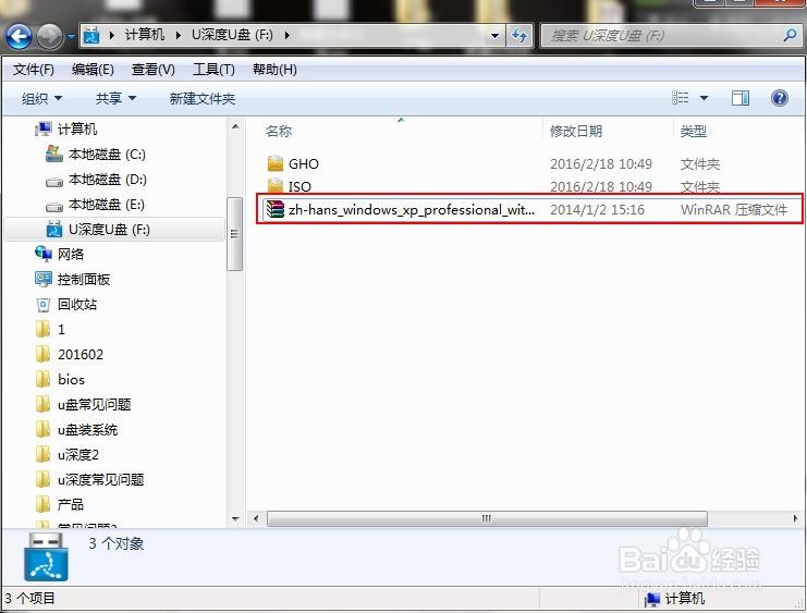 镜像文件(可前往微软官网下载原版xp系统) xp系统产品密钥 方法/步骤