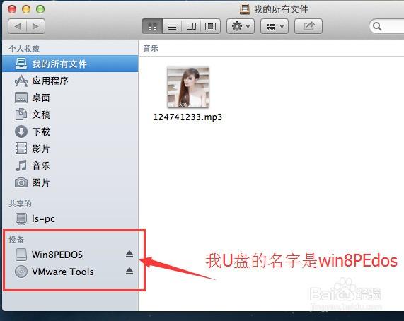 如果你已经正常插入了u盘,那么在你的mac桌面中的系统上便有一个su高级技法图片