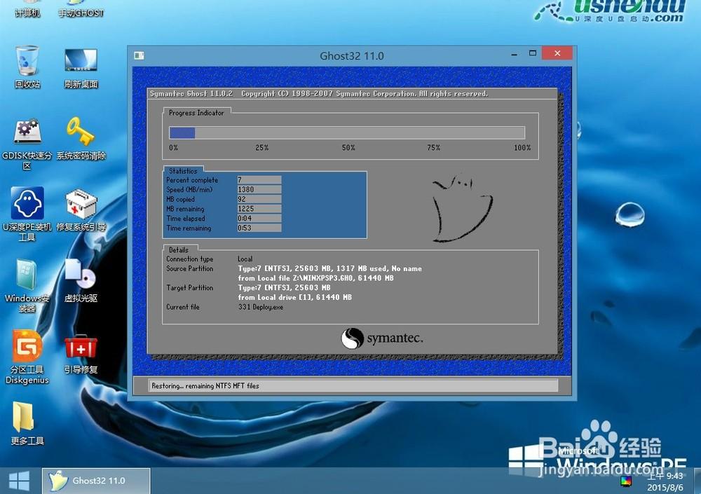 惠普电脑如何使用u深度u盘安装xp系统