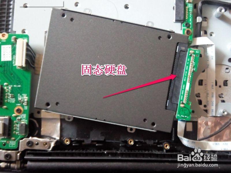 笔记本电脑安装固态硬盘步骤