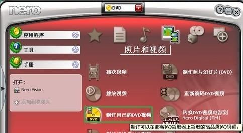 刻录视频CD和DVD有不同打蝴蝶结教程全集光盘每一个步马聚图片