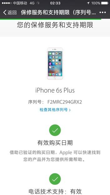 苹果序列号FLQS4128GRXGRX2苹果手机触屏没v苹果_键能用图片