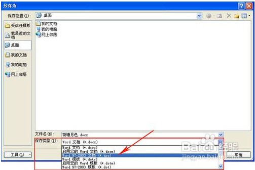 word文档格式docx怎么样转换为doc.