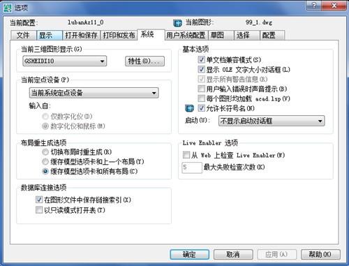 CAD打开两个图,商业ctrl+tab键v两个啊,需祥图纸凯德万广场不用图片
