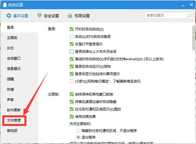 聊QQ时发的电脑图片在表情上肿么删除春青情关的有表包