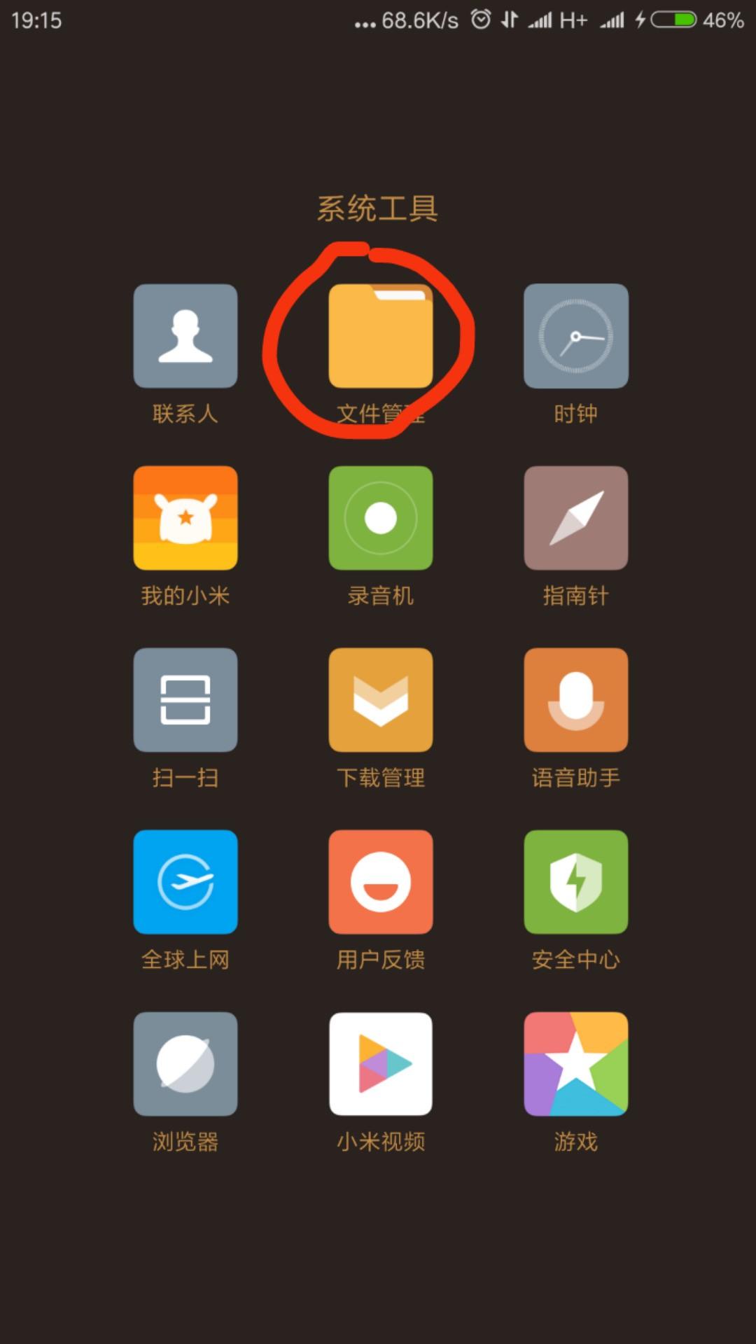 小米手机移动文件到SD卡,需要通过文件管理软件来实现 小米自带的文件管理软件可以实现这一功能,具体步骤如下: 打开小米手机自带应用:文件管理  里面为最近/分类/手机三个选项,选择手机  选择要移动的文件夹,长按,出现选项选择移动到SD卡即可 纯手工输入,有疑问欢迎继续