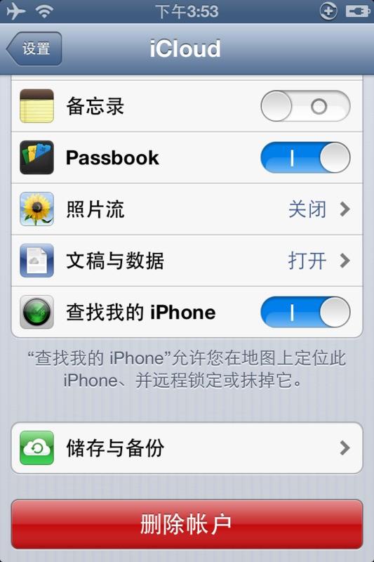 苹果5怎样设置id啊 求解