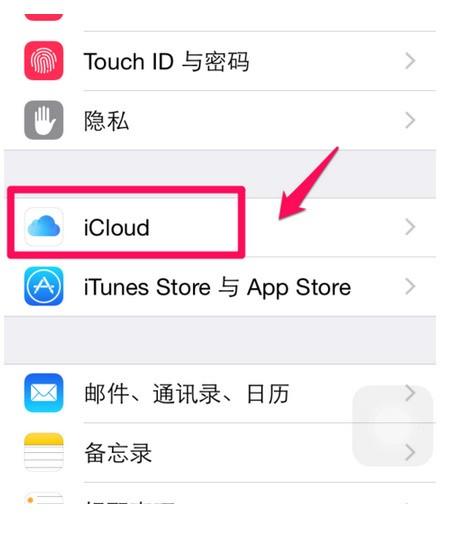 苹果电脑怎样设置id