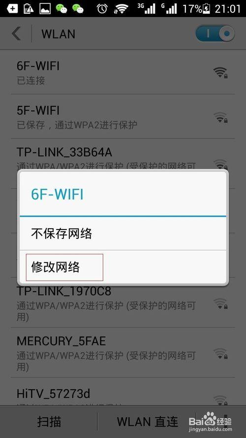华为荣耀8青春版怎么设置静态ip?图片