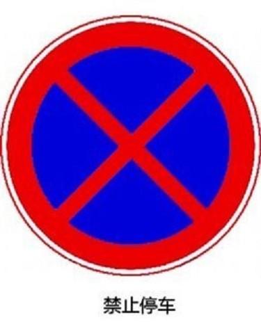 交通标志中一个圆圈里一个叉叉是什么意思?