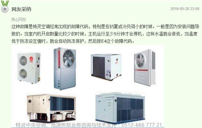 中央空调趣谈 水系统空调和氟系统空调的区别和优劣势对比