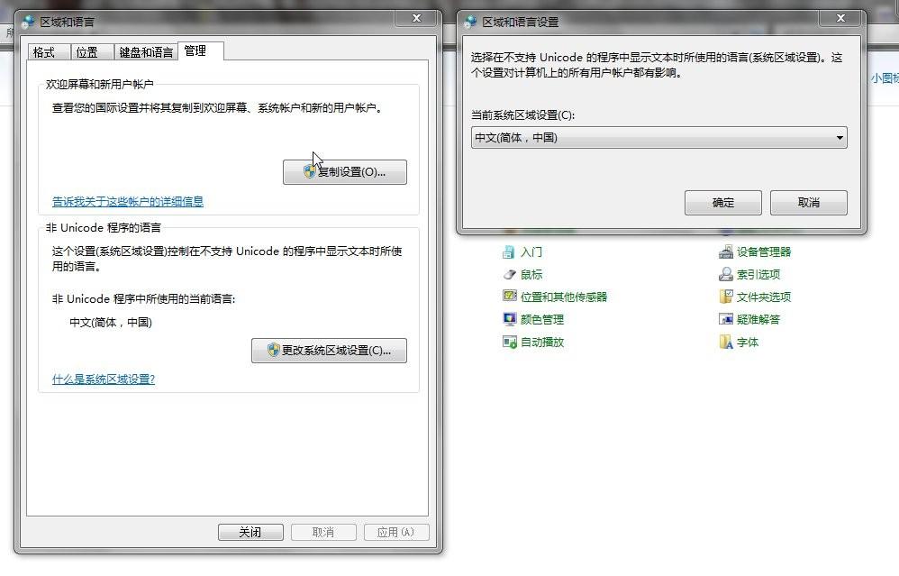 如何更改計算機語言設置?如何將計算機語言設置從英語設置為中文?