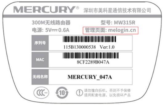 路由器设置(以水星路由器为例,其他路由器设置方法类似) 1、连线:将宽带进线连到路由器的WAN口,路由器LAN口用网线分别于电脑相连接 2、登录路由器,水星路由器目前有两种类型的登录地址,不同路由器地址可能不同,管理页面地址: melogin.cn 或 192.168.1.1,具体登录地址请查看路由器底部的标贴纸,如下图:  在电脑上打开浏览器,清空地址栏并输入管理地址(以melogin.