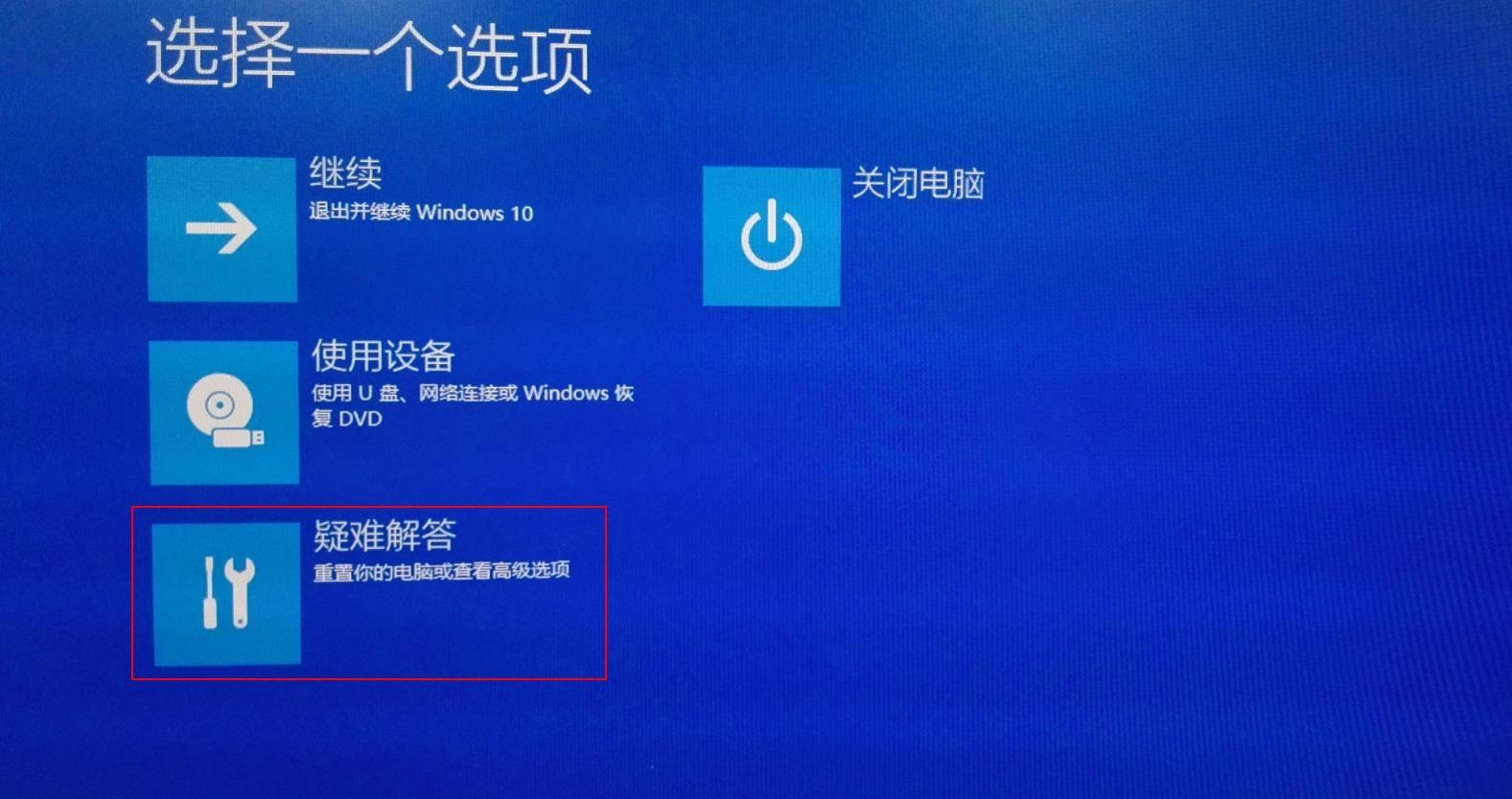 解決方法:請勿重置win10_win10重置此計算機會有什么后果