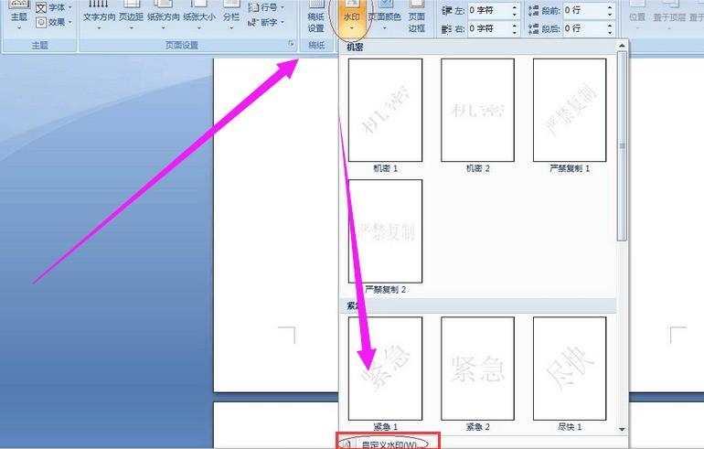 1、将光标移至需加水印的页上,然后单击插入图片来自文件(或剪贴画)。2、在插入图片(或插入剪贴画)对话框中选定要插入的图像文件(或剪贴画),然后单击插入。3、右击图像,然后单击显示图片工具栏。图片工具栏即出现在屏幕上。4、单击图片工具栏上的文字环绕按钮,然后单击衬在文字下方(图6),图像即衬到文字下方。5、单击图像控制按钮,然后单击水印。图像水印即制作完成。 更改水印(图像)位置的方法是:先单击设置图片格式按钮,然后在版式选项卡以及(单击