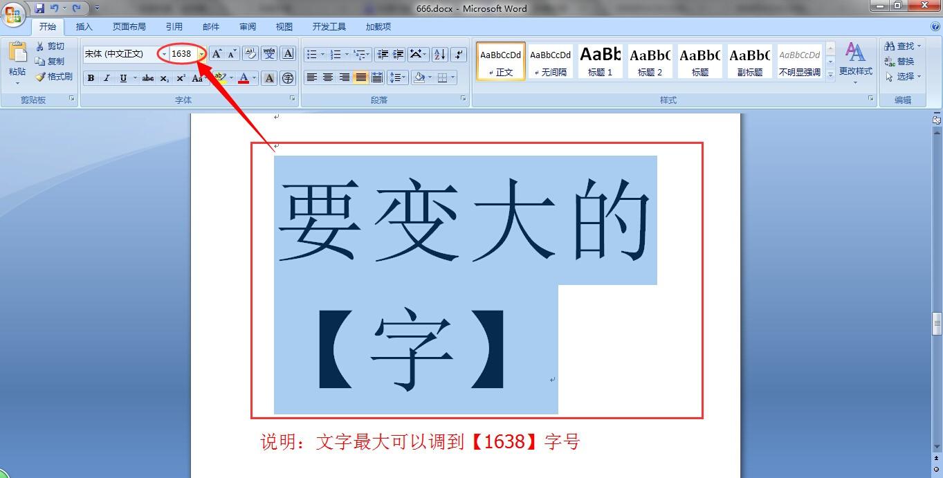 把WORD系统中的图标得更大?管文档cad高字调污水图片