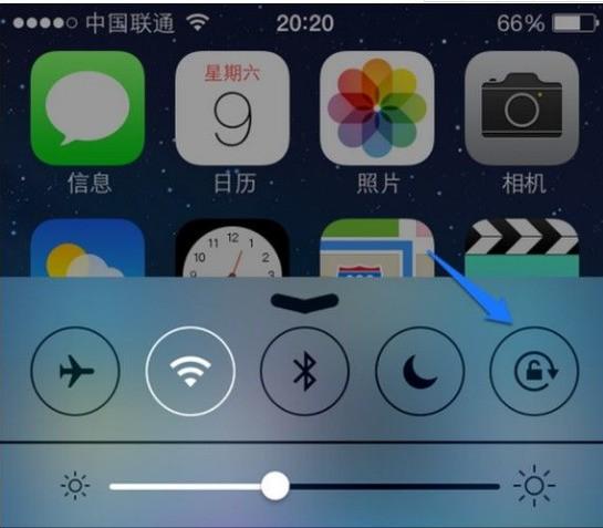 苹果4滑块图标素材